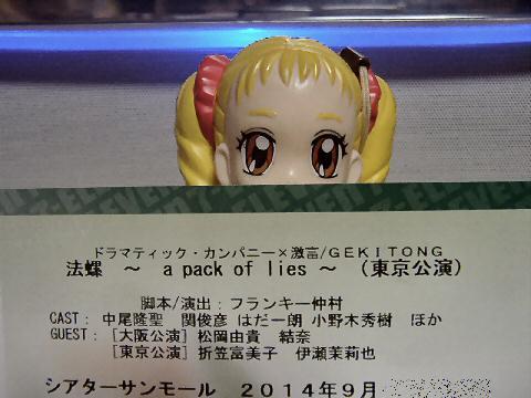 法螺チケット 001