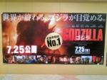映画ゴジラ2014 001