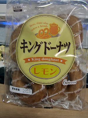 キングドーナツレモン 001