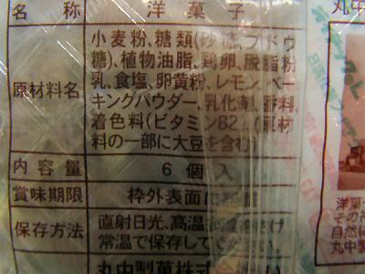 キングドーナツレモン 002
