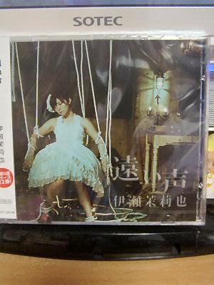 遠い声CD 001