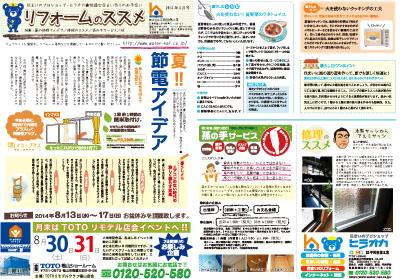 201408_mini.jpg