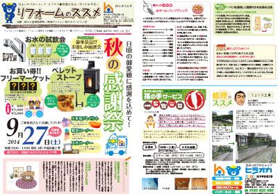 201409_mini.jpg