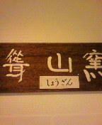 さくらの京菓子司への道-2012052412530000.jpg