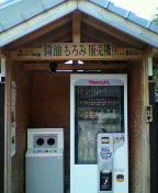 さくらの京菓子司への道-2012100116430000.jpg