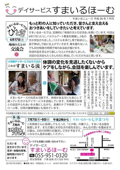 すまいるNEWS_2014.07