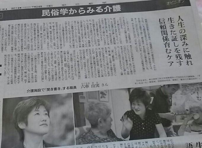 朝日新聞オピニオン