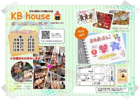 KBhouse201409.jpg