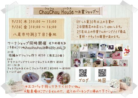 chouchouhouse20140925.jpg