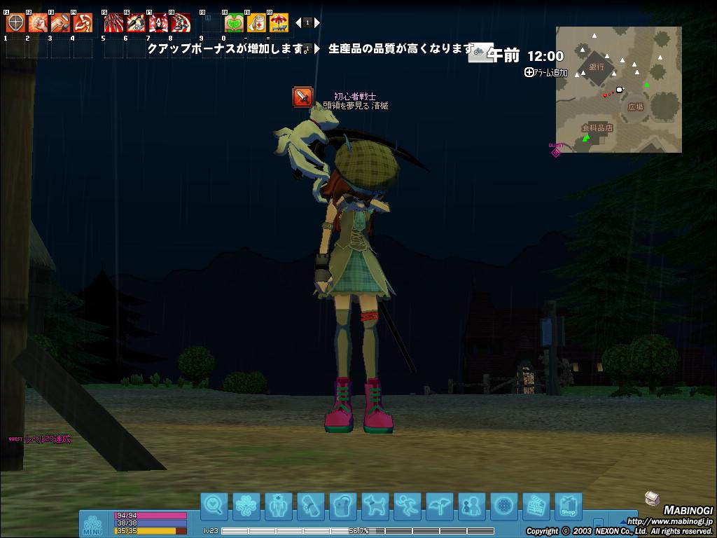 mabinogi_2014_08_25_002.jpg