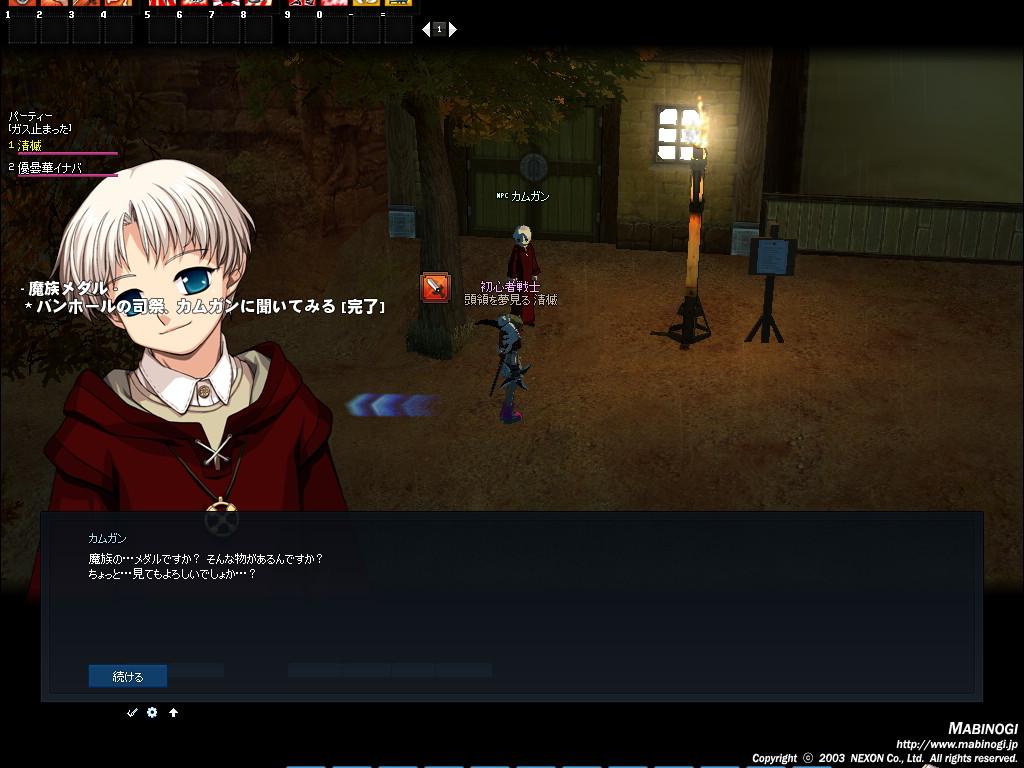 mabinogi_2014_08_25_010.jpg