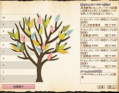 mabinogi_2014_03_20_001.jpg