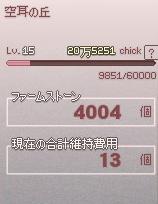 mabinogi_2014_03_21_022.jpg