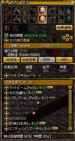 RedStone 14.03.28[22]