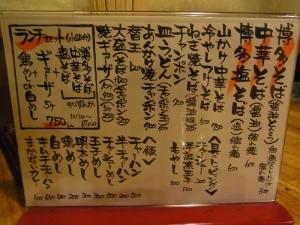 鈴木商店RIMG2342