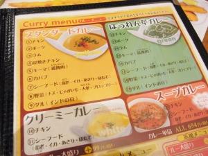 カレーショップ亜橋 藤崎店RIMG2431