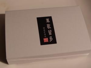 べっぴん堂RIMG2597