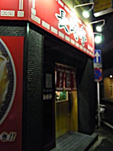 長崎亭 薬院店RIMG2754