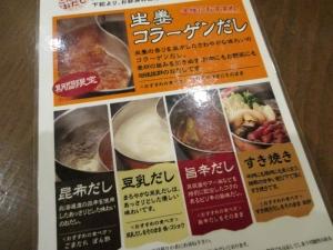 しゃぶ菜 ソラリアステージビル2回目IMG_0275