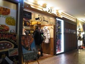 牛たん炭焼 利久 博多駅店RIMG2676