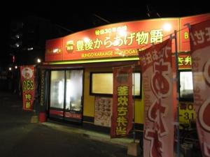 豊後からあげ物語 大分花園店RIMG2837
