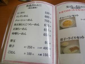 麺篤屋RIMG3826