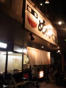 麺篤屋RIMG3838