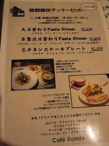 Cafe Xandoカフェ・ザンドゥRIMG3257