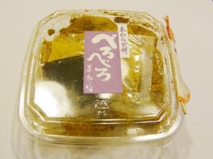 和菓子司 茶郎本舗 RIMG3761