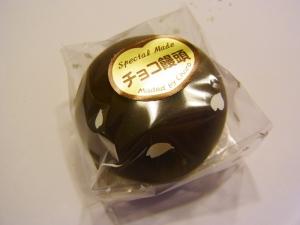 和菓子司 茶郎本舗 RIMG3792