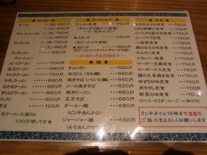 赤のれん 節ちゃんラーメンRIMG3809
