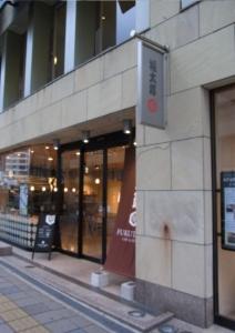 福太郎 天神テルラ店RIMG3961