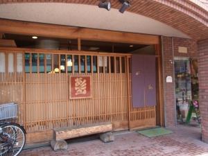 赤間茶屋 あ三五RIMG4129