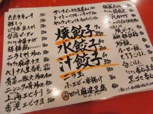 餃子屋 弐ノ弐 今泉店RIMG5197
