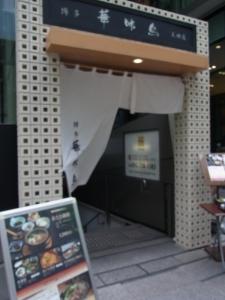 博多華味鳥 天神店RIMG4052