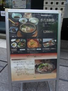 博多華味鳥 天神店RIMG4054