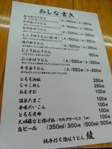 純手打ち讃岐うどん 綾RIMG5268