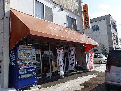 14 3/24.谷口精肉店