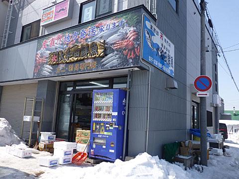 14 3/27 大和田鮮魚店