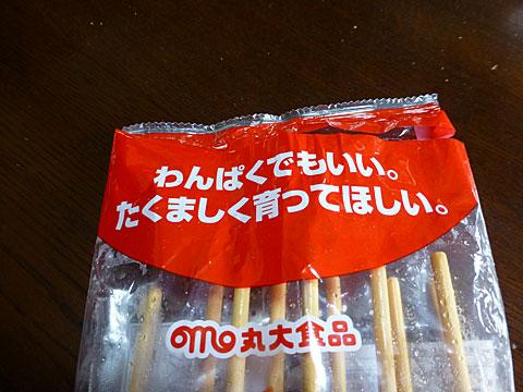 14 6/29 丸大ハム