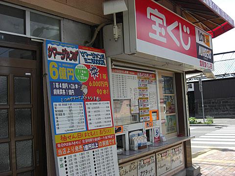 14 7/15 堂前宝くじ店