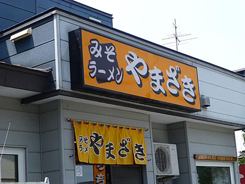 14 7/28 やまざき
