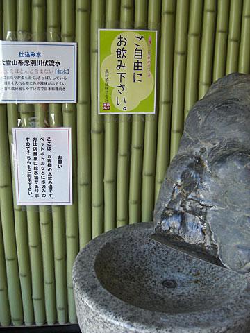 14-9-2-takasagoshuzou-muzu.jpg