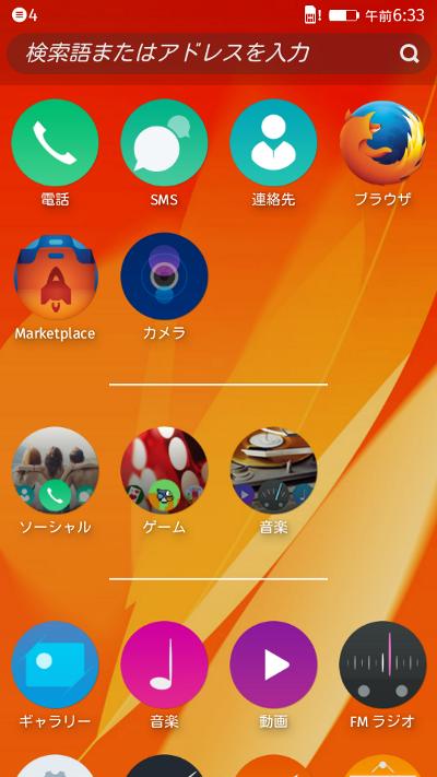 PEAKのホーム画面 2014年8月5日