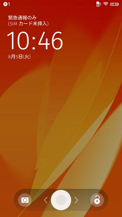 PEAKのスタート画面 2014年8月5日