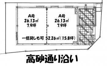 茅ヶ崎駅5分!希少飲食OK貸店舗!7.9坪もしくは15.8坪!新築スケルトン!