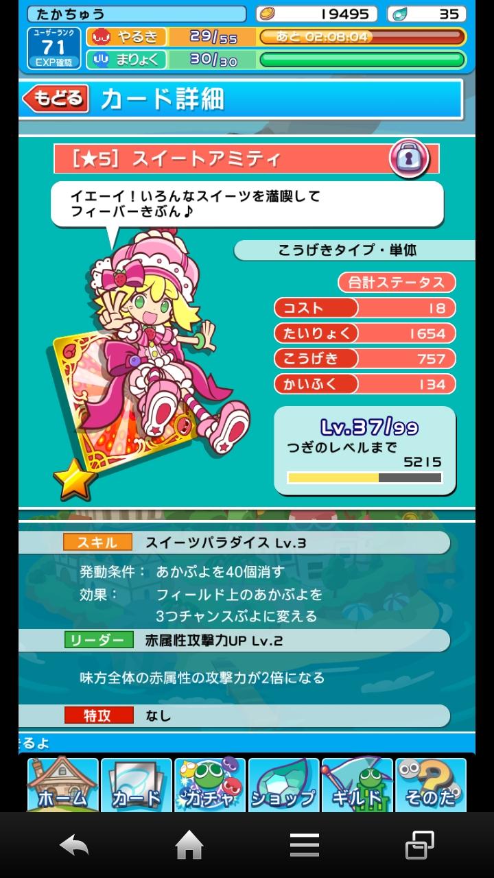 (140420) ぷよクエ-スイートアミティ