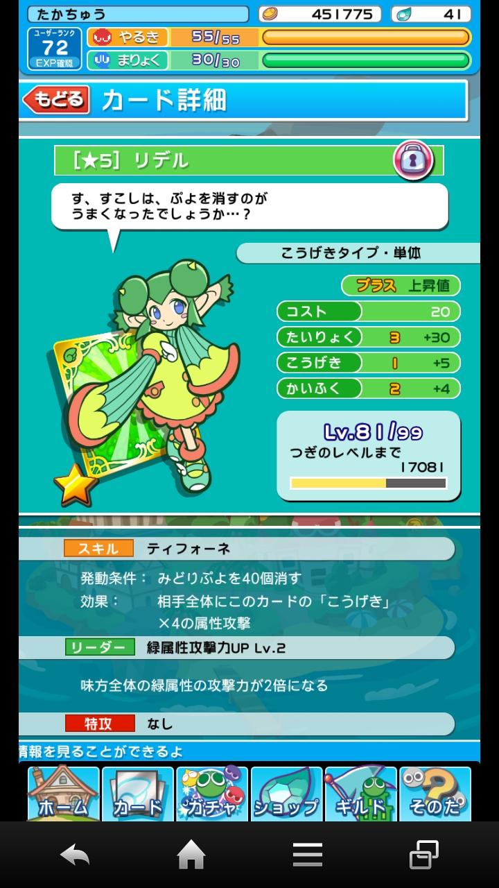 (140420) ぷよクエ-リデル
