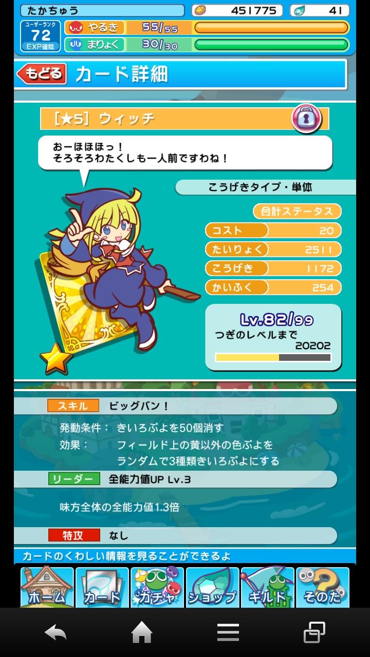 (140420) ぷよクエ-ウィッチ
