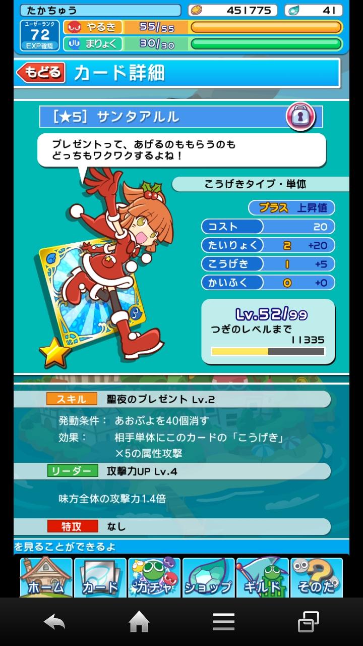 (140420) ぷよクエ-サンタアルル
